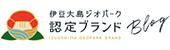 伊豆大島ジオパーク認定ブランド ブログ