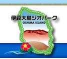 伊豆大島ジオパーク