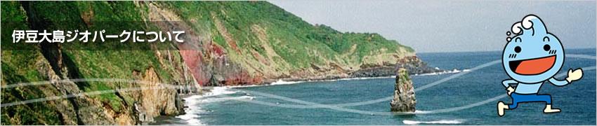 伊豆大島ジオパークについて:伊豆大島ジオパーク推進委員会からのお知らせ