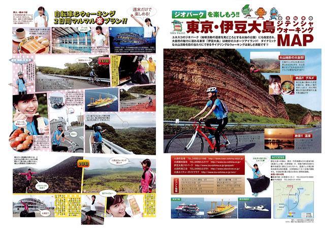 自転車ウォーキングマップ(中 ...