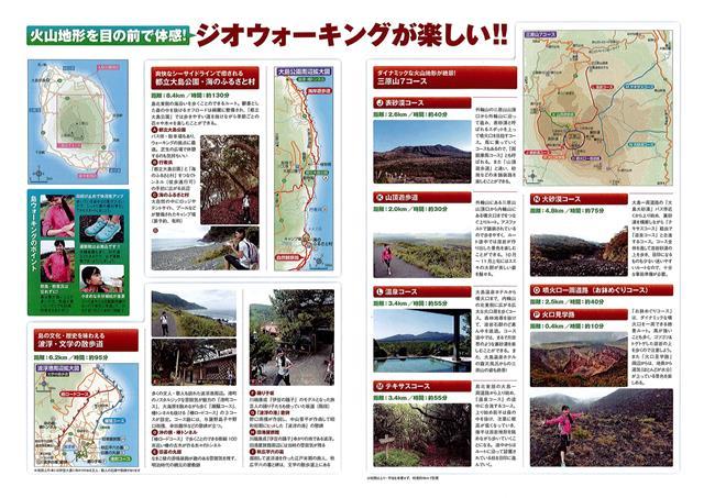 ジテンシャウォーキングマップ裏表紙