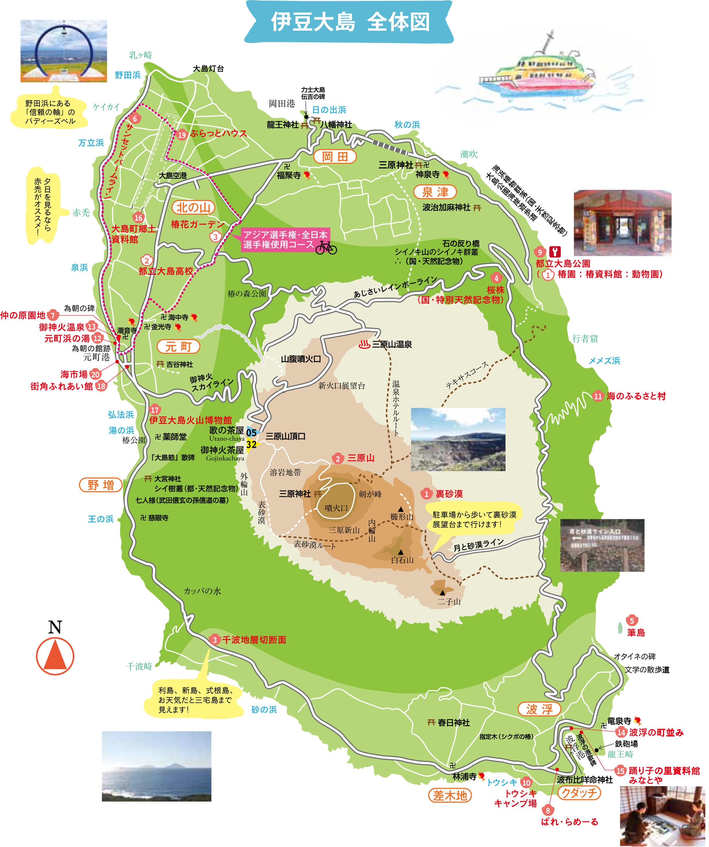 伊豆大島のガイドマップ